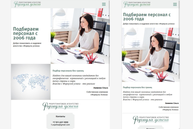 Сайт рекрутингового агентства Формула успеха