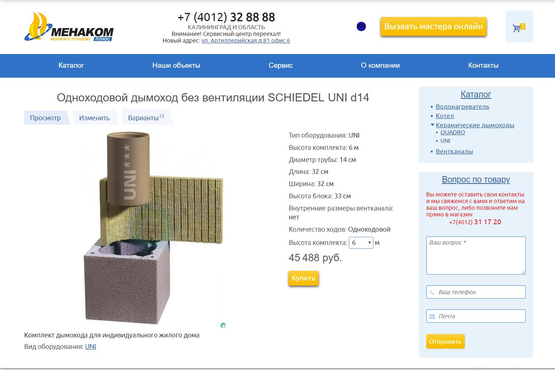 Корпоративный сайт + диспетчерская заявок + интернет-магазин отопительного оборудования компании Менаком