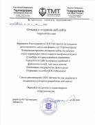 Система приема заказов от судовладельцев для компании Торгмортранс