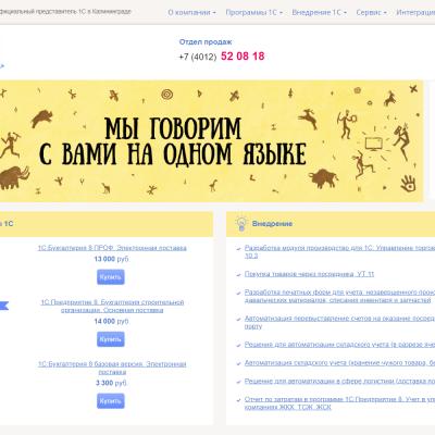 Главная страница АЙТЕК_Калининград