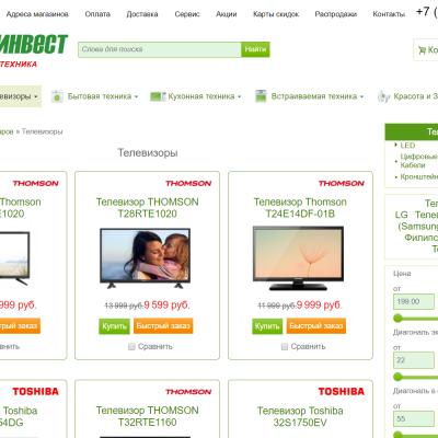 Интернет-магазин сети по продаже бытовой техники Гринвест
