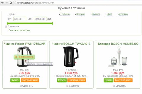 Список товаров в системе управления интернет магазином Айтинити