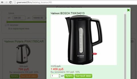 Просмотр товара в интернет магазине Айтинити