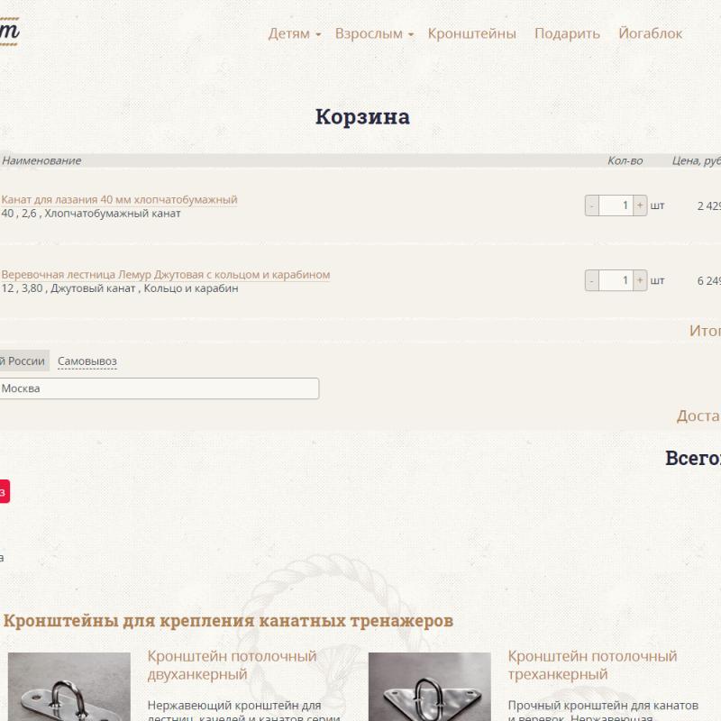 Интернет-магазин канатных тренажеров Канспорт