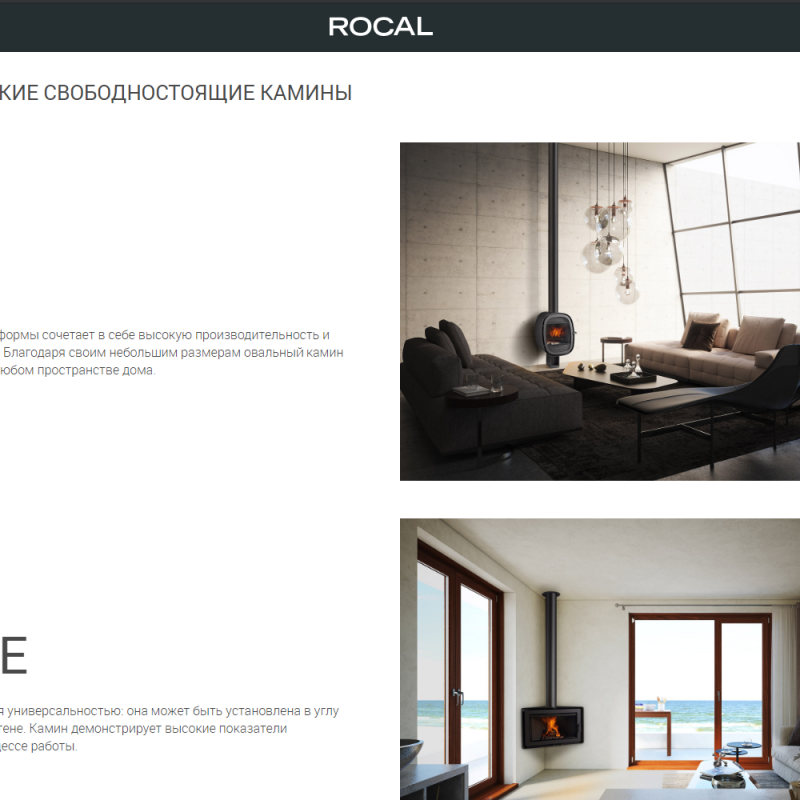 Монобрендовый интернет-магазин дизайнерских каминов Rocal