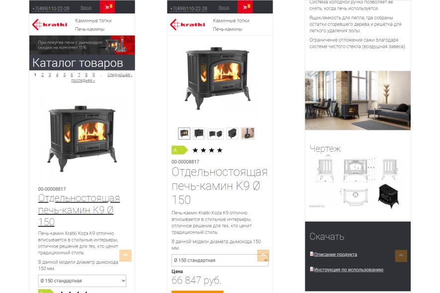Мобильная версия сайта Kratki