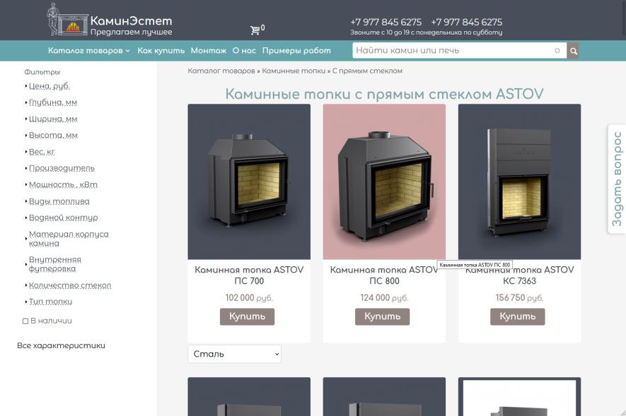 Список товаров в интернет-магазине
