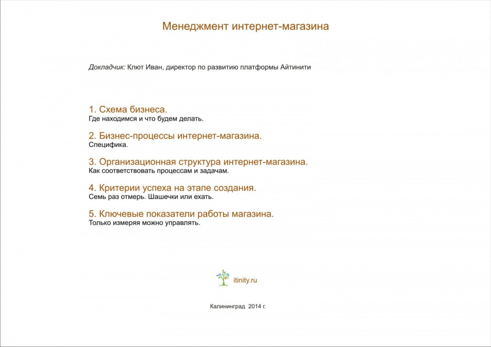itinity_seminar_ecommerce_300914_1