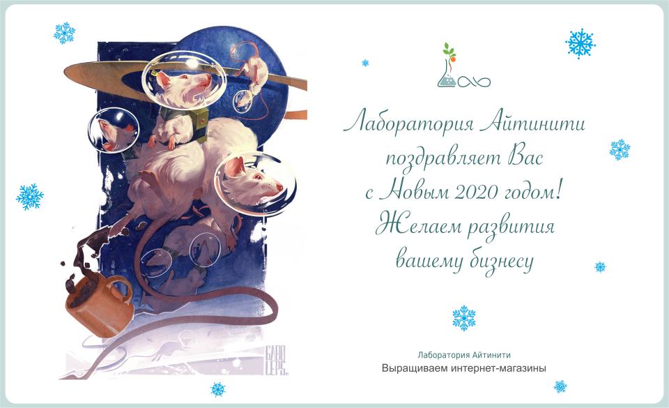 Поздравляем всех с наступающим 2020 годом!