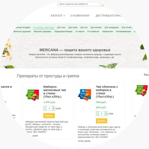 Интернет-магазин растительных препаратов Mercana